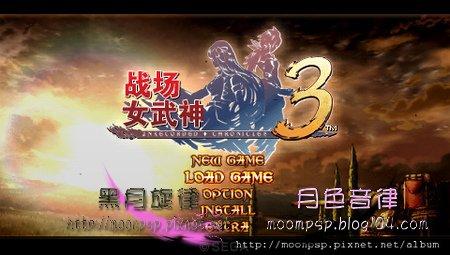 戰場女武神3.bmp