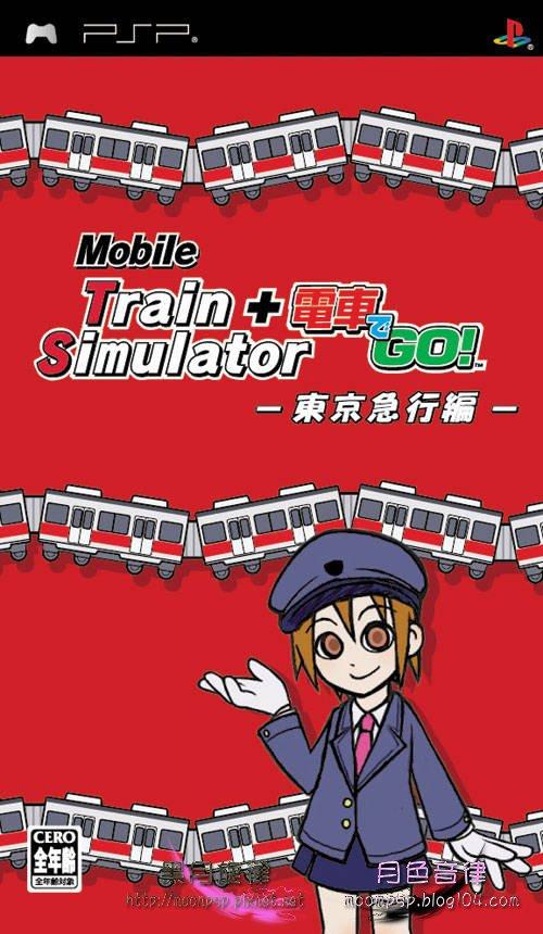 PSP 《移动火车模拟+电车GO! 东京急行篇!》 日版
