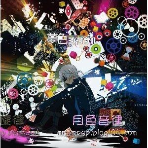 夢色シグナル まふまふ 1stアルバム。