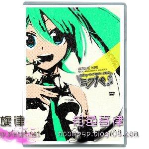 初音ミクライブパーティー2012(ミクパ♪) [DVD]